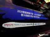 广和通已推出全系车联网模组产品