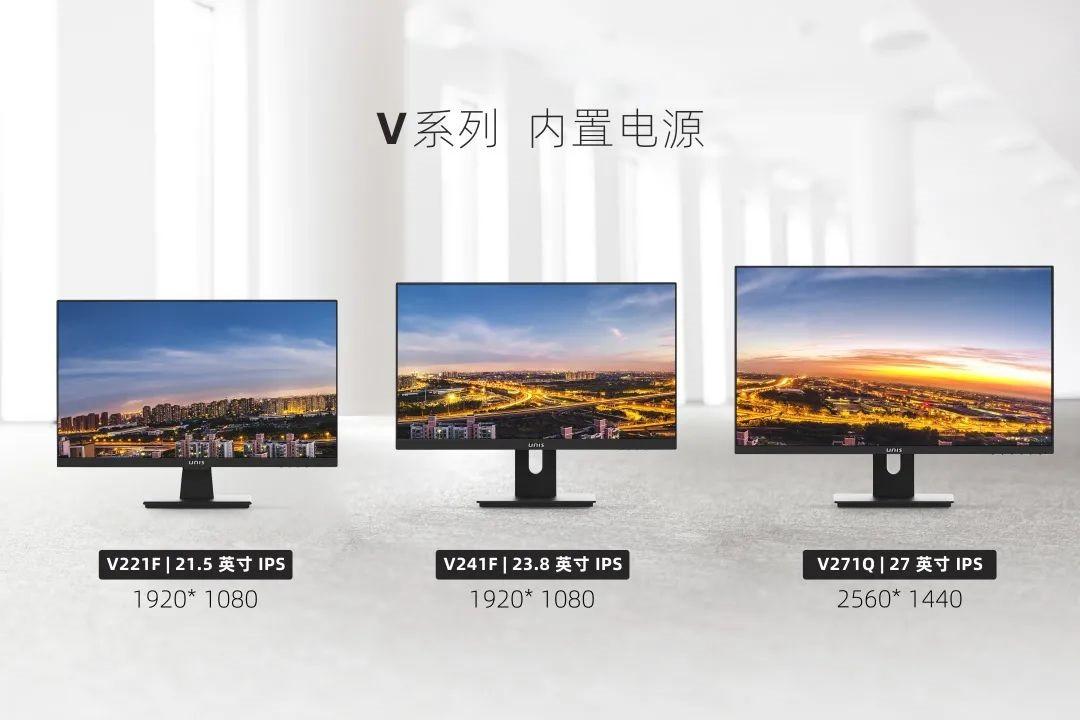 紫光计算机推出全新Unis系列台式机和显示器