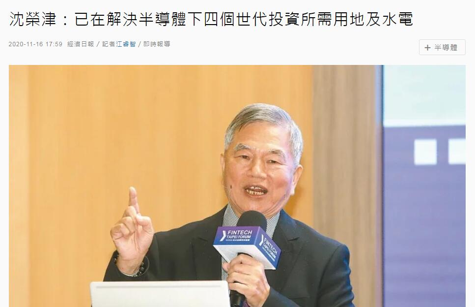 台行政院副院长:未来将投6207亿给半导体产业