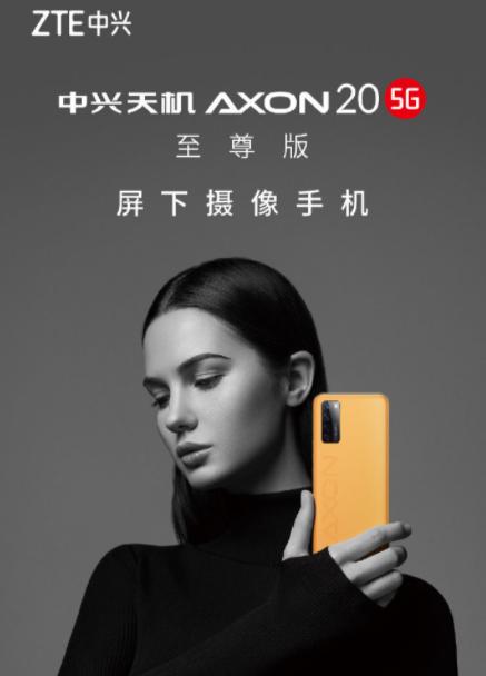 中兴发布超大杯屏下摄像头手机AXON 20 5G至尊版
