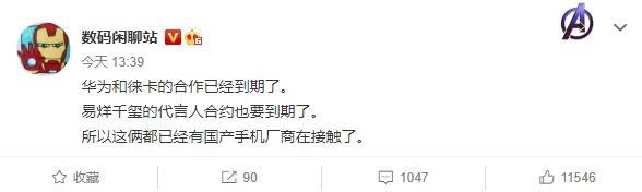 传华为和徕卡合作协议已到期 华为否认
