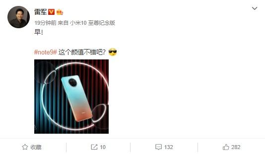 """雷军公布Redmi Note9 """"湖光秋色""""外观照"""