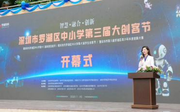 2020年罗湖区中小学第三届大创客节在深圳市隆重举行
