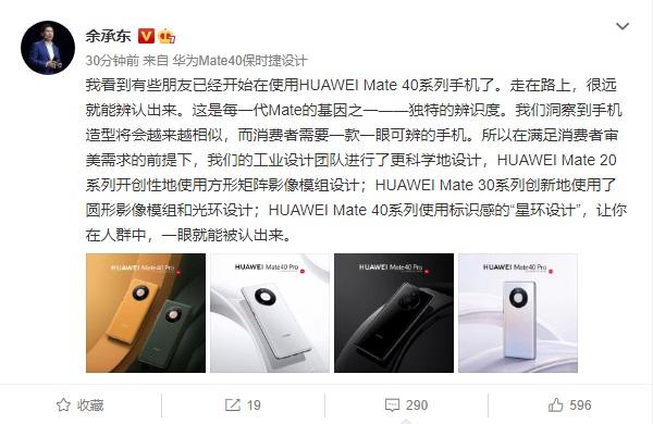 """余承东:华为Mate 40/Pro系列手机有""""独..."""