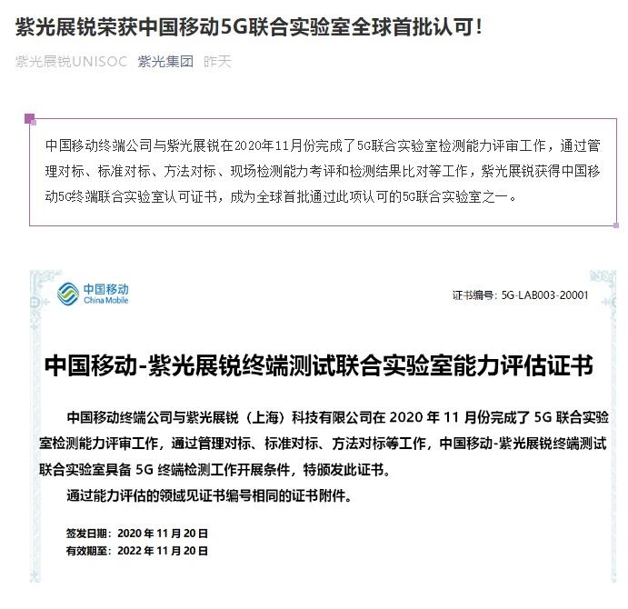 紫光展锐获得中国移动5G联合实验室首批认证