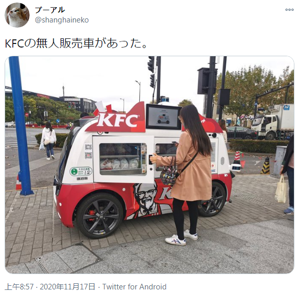 5G网络加持的KFC自动驾驶非接触式送餐小车