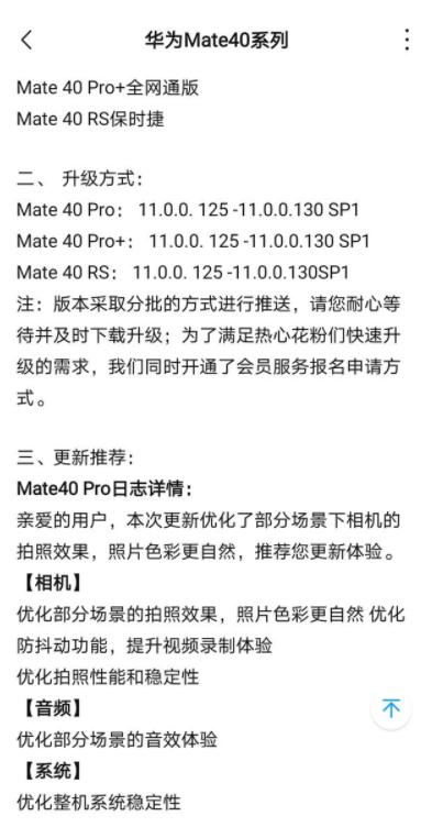 华为mate40系列又一次系统升级 对鸿蒙系统有何影响