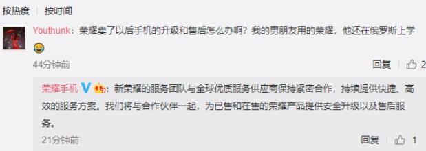 荣耀官方首次发声:无需担心升级和售后
