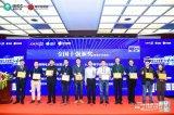 第六届中国硬件创新创客大赛完美收官