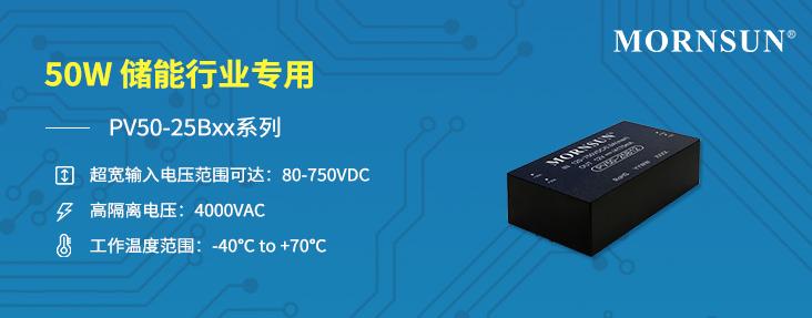 儲能行業專用電源——超寬輸入電壓電源 PV50-25Bxx系列