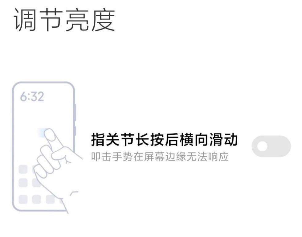 Redmi K30S至尊纪念版独占指关节操作