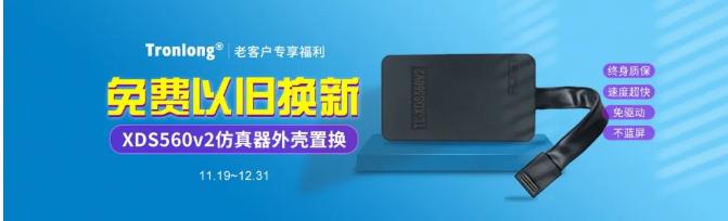 【通知】XDS560v2仿真器外殼免費換新