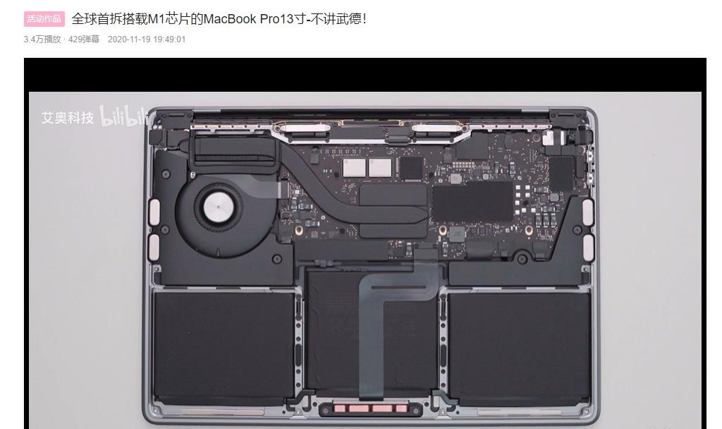苹果M1芯片MacBook Pro拆机:内部与上...