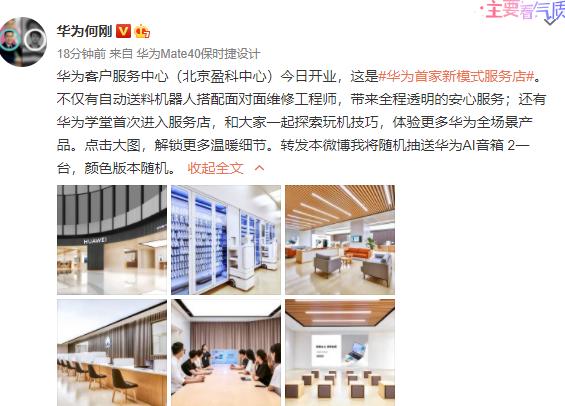华为首家新模式服务店今日开业,机器人自动送料
