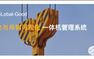 塔吊安全监控系统助力塔吊工程零意外时代的到来