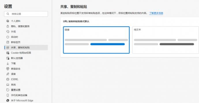 Edge浏览器或将更改URL链接的复制粘贴方法