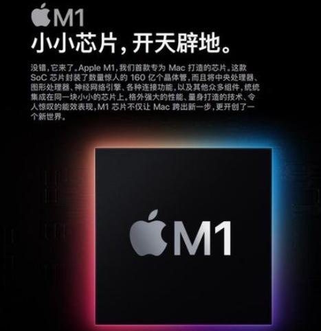 苹果M1版 MacBook 的兼容性怎么办