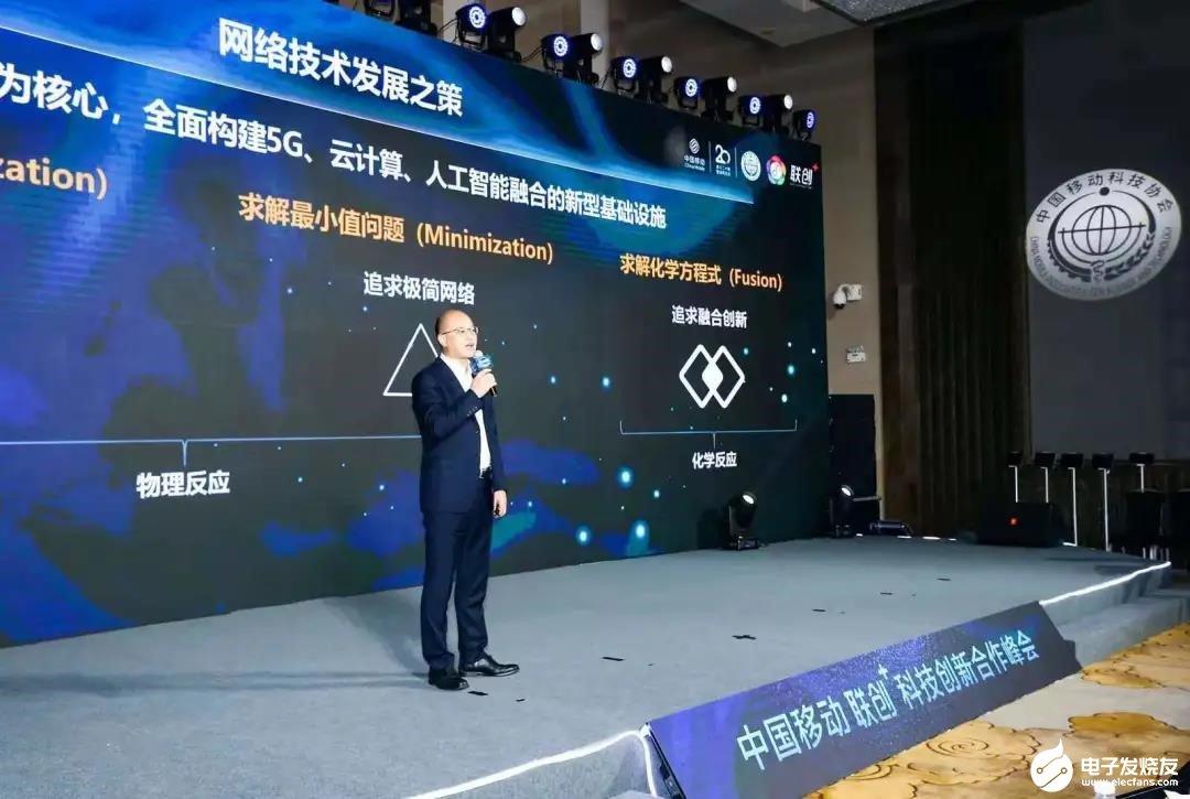中国移动2020网络技术白皮书发布,融合创新实现颠覆性资源优化配置