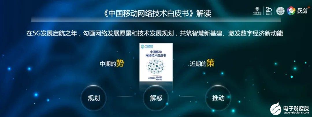 """中国移动""""六化三策""""求解最大值追求极致网络"""