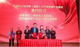 如何实现长江经济带半导体照明产业的共赢与发展?