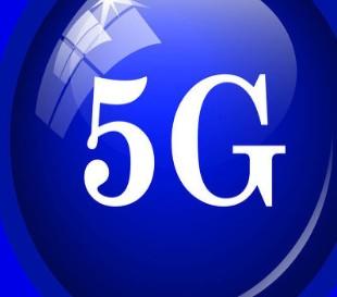 共建共享5G网络,夯实数字经济发展底座