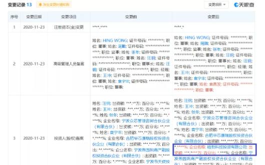 华为对外投资案例分析 华为对外投资的公司增加宁波润华全芯微电子