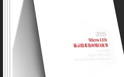 Micro LED研究院向显示产业交出的首份答卷:业界首份Micro白皮书
