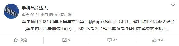 苹果第二颗自研处理器曝光:或命名M2