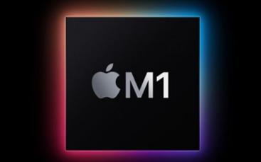 苹果M1芯片订单占到台积电5nm工艺产能的25%