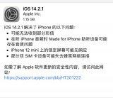 苹果iOS 14.2.1发布:修复大波bug