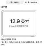 苹果新iPad Pro将升级成OLED屏幕?
