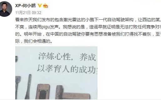 小鹏蔚来怼特斯拉:中国自动驾驶要把你打得找不着东