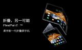 折叠屏是什么?FlexPai 2上市打破认知