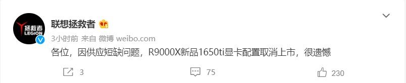 聯想拯救者R9000X筆記本GTX1650Ti配置取消上市