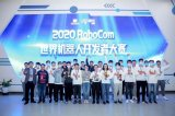 2020RoboCom世界机器人开发者大赛展开