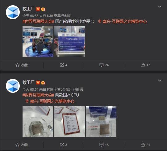 国产处理器亮相世界互联网大会