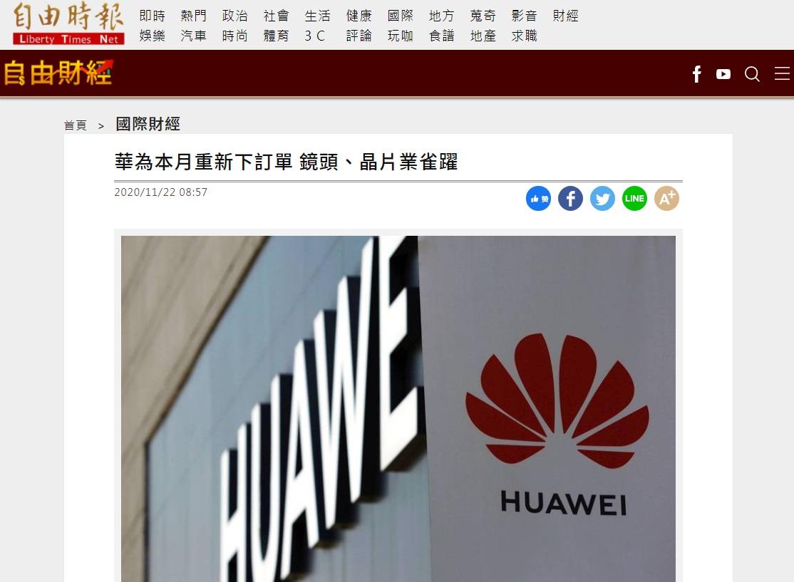台媒:华为或将重启4G机型生产