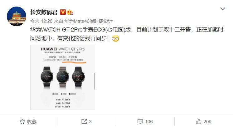 曝华为Watch GT2 Pro ECG版智能手表双12开售