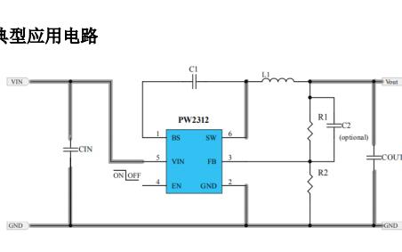 PW2312同步降压调节器芯片的数据手册免费下载