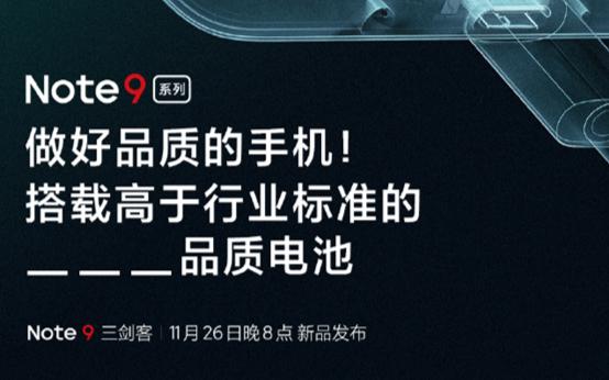 Redmi表示Note9系列电池品质高于行业标准