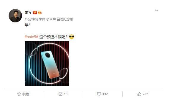 雷軍公布小米Redmi Note9機型的湖光秋色配色版外觀照