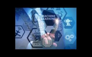 机器学习是未来系统设计和平台创建中的关键组成部分