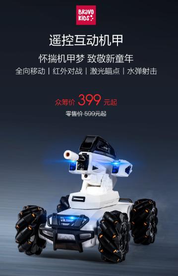 小米有品上架智能互动机甲,众筹首发399元起