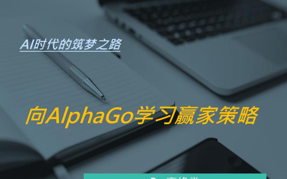 亚太地区Android技术大会主席高焕堂谈人工智能
