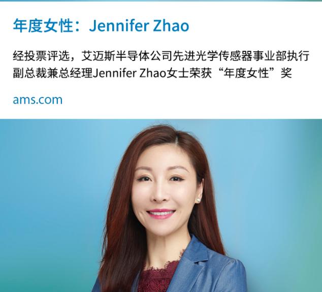 艾迈斯半导体的Jennifer Zhao当选为Q...
