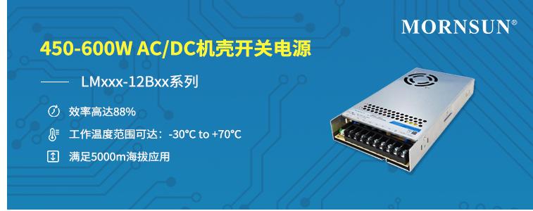 金升阳拓宽机壳开关电源功率段推出LM450/600-12Bxx系列