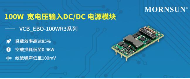 金升陽1/8磚100W開板式通信電源VCB_EB...