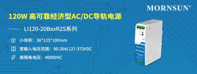 120W高可靠經濟型AC/DC導軌電源 ——LI120-20BxxR2S系列