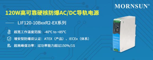 120W高可靠硬核防爆AC/DC導軌電源 ——LIF120-10BxxR2-EX系列