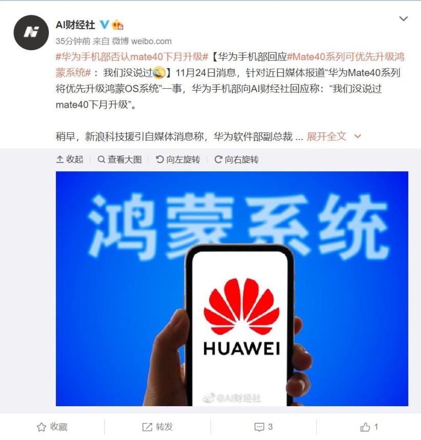 华为手机部否认Mate40系列可优先升级鸿蒙系统